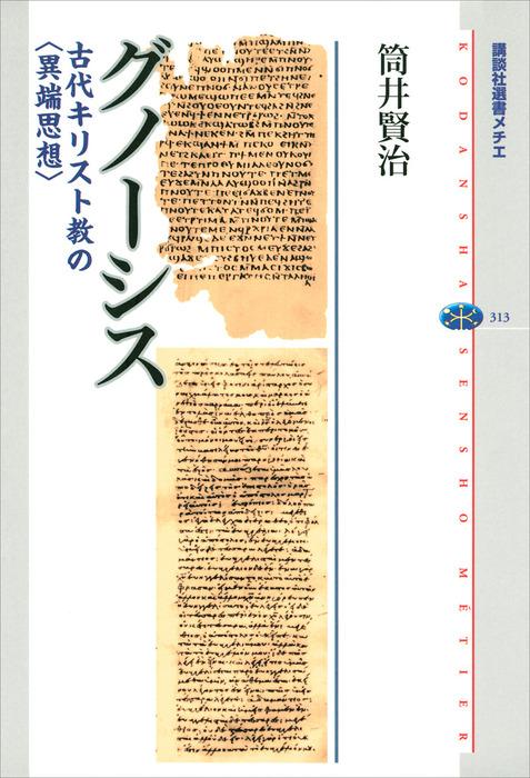 グノーシス 古代キリスト教の〈異端思想〉-電子書籍-拡大画像