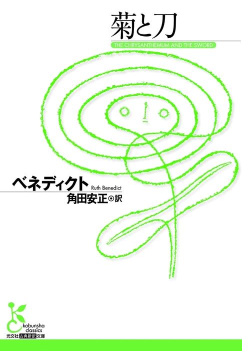 菊と刀拡大写真