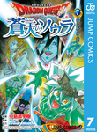 ドラゴンクエスト 蒼天のソウラ 7-電子書籍