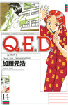 Q.E.D.―証明終了―(14)-電子書籍