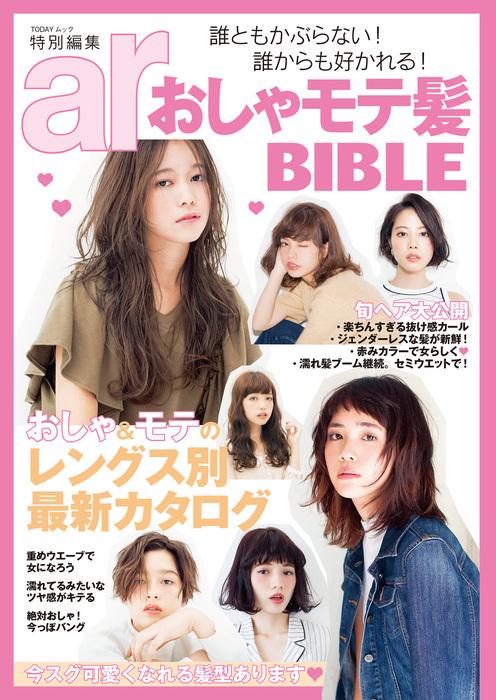ar特別編集 おしゃモテ髪BIBLE拡大写真