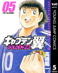 キャプテン翼 GOLDEN-23 5-電子書籍