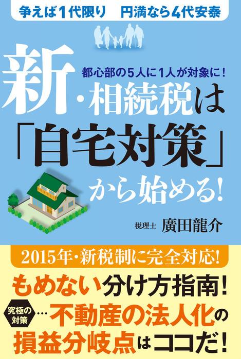 新・相続税は「自宅対策」から始める!拡大写真