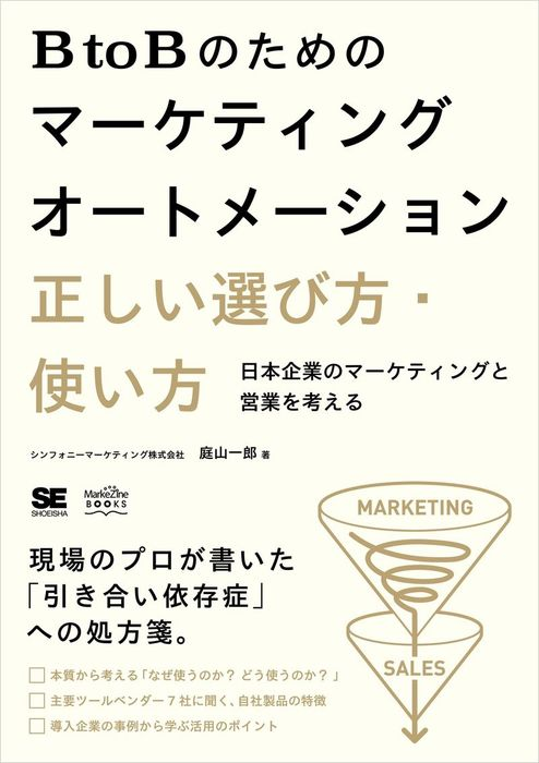 BtoBのためのマーケティングオートメーション 正しい選び方・使い方 日本企業のマーケティングと営業を考える拡大写真