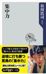 集中力-電子書籍