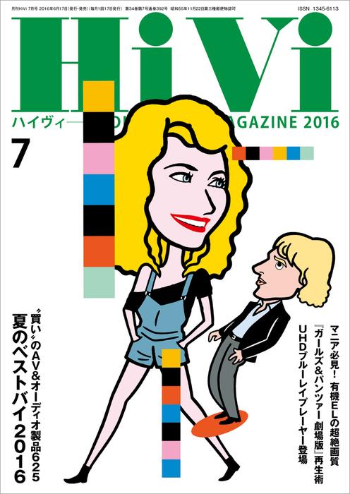 HiVi (ハイヴィ) 2016年 7月号拡大写真