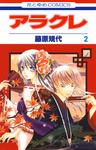 アラクレ 2巻-電子書籍