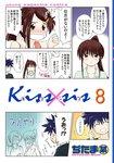 Kiss×sis 弟にキスしちゃダメですか?(8)-電子書籍