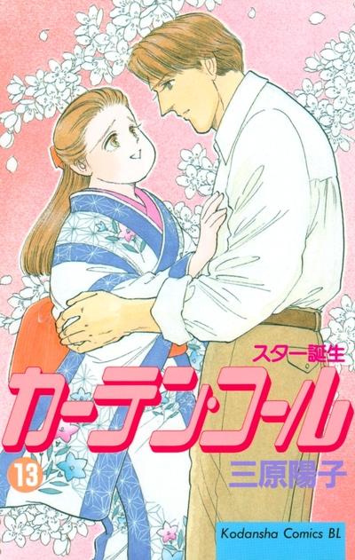 カーテン・コール(13)-電子書籍
