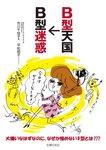 B型天国→B型迷惑-電子書籍