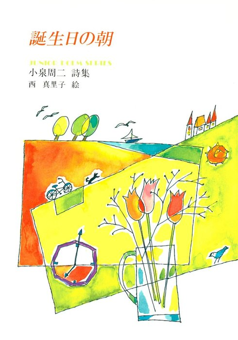 誕生日の朝-電子書籍-拡大画像