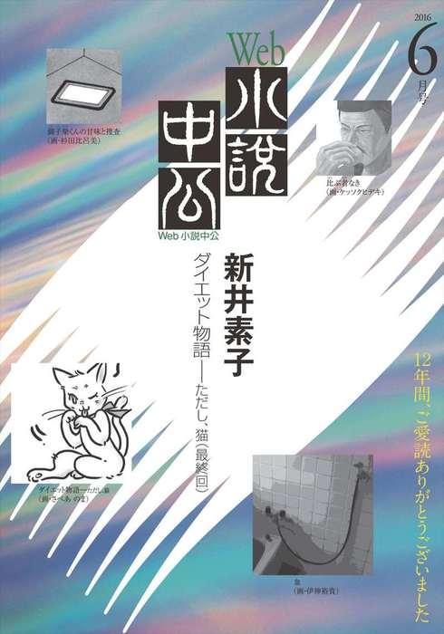Web小説中公 ダイエット物語 ただし、猫 第6回拡大写真