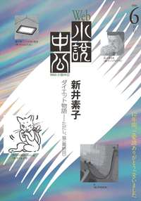 Web小説中公 ダイエット物語 ただし、猫 第6回-電子書籍