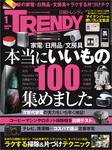 日経トレンディ 2016年 1月号 [雑誌]-電子書籍