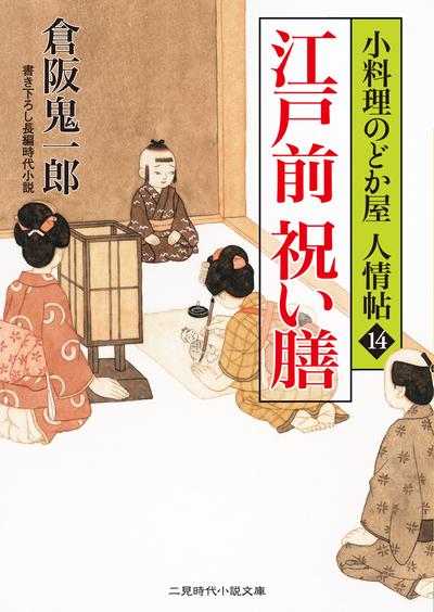 江戸前 祝い膳 小料理のどか屋 人情帖14-電子書籍