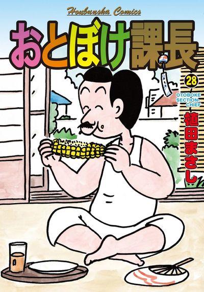 おとぼけ課長 28巻-電子書籍