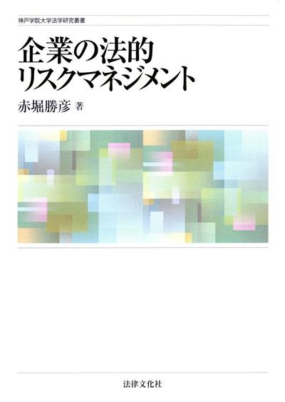 企業の法的リスクマネジメント-電子書籍