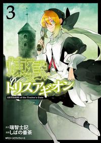 煉獄のトリスアギオン 3-電子書籍