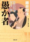 柳橋の弥平次捕物噺 : 6 愚か者-電子書籍