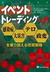 イベントトレーディング入門 ──感染症・大災害・テロ・政変を乗り越える売買戦略-電子書籍