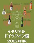 世界の名酒事典2015年版 イタリア&ドイツワイン編-電子書籍