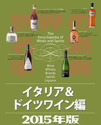 世界の名酒事典2015年版 イタリア&ドイツワイン編