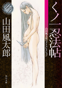 くノ一忍法帖 山田風太郎ベストコレクション