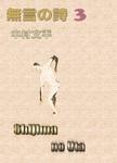 無言の詩III-電子書籍
