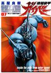 強殖装甲ガイバー(7)-電子書籍