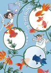 金魚草の池-電子書籍