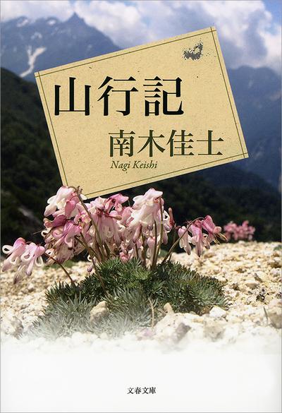 山行記-電子書籍