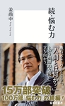 続・悩む力-電子書籍