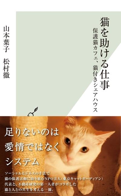 猫を助ける仕事~保護猫カフェ、猫付きシェアハウス~-電子書籍
