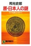 原・日本人の謎――その起源を求めて-電子書籍