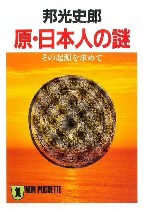 原・日本人の謎――その起源を求めて拡大写真