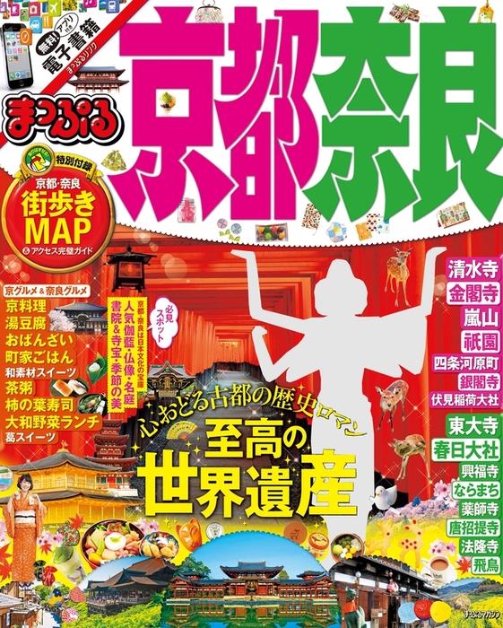 まっぷる 京都・奈良-電子書籍-拡大画像