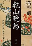 乾山晩愁-電子書籍