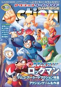 アクションゲームサイド Vol.A