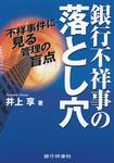 銀行研修社 銀行不祥事の落とし穴-電子書籍