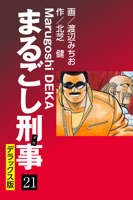 まるごし刑事 デラックス版(21)拡大写真