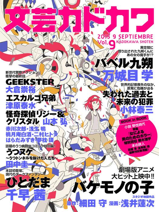文芸カドカワ 2015年9月号拡大写真