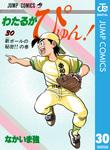 わたるがぴゅん! 30-電子書籍