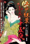 江戸紅葉おんな十五夜(1)-電子書籍