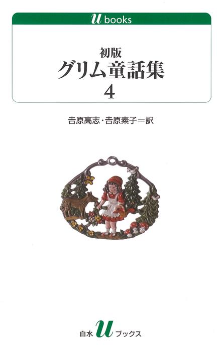 初版グリム童話集4拡大写真