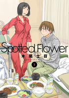 Spotted Flower 2巻