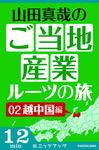山田真哉のご当地産業ルーツの旅 越中国編 なぜ富山の薬売りは成功したのか? ~富山からの全国ネットワーク-電子書籍