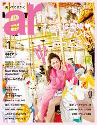 ar 2016年 01月号-電子書籍