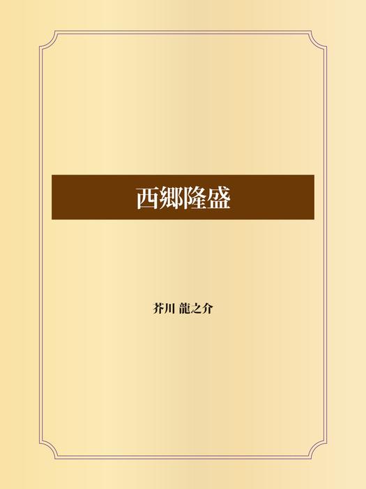 西郷隆盛-電子書籍-拡大画像