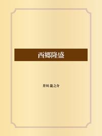 西郷隆盛-電子書籍