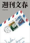 週刊文春 7月27日号